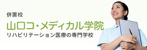 併置校 山口コ・メディカル学院